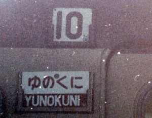 yunokuni2