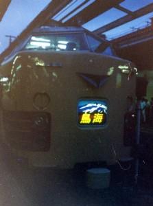 特急鳥海号・上野駅で1983年