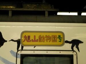 旭山動物園号の愛称幕
