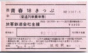 青春18きっぷ(国鉄模様)