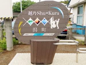 越乃shu*kuraの駅名標