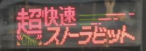 超快速スノーラビット号LED愛称表示器