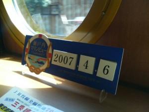 記念撮影用日付ボード