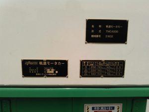 TMC400B軌道モーターカー銘鈑
