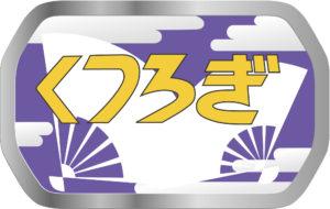 和式客車くつろぎ号テールマーク
