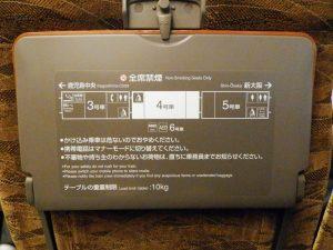 新幹線さくらのシートバック(収納時)